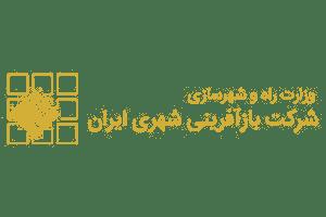 شرکت بازآفرینی شهری ایران
