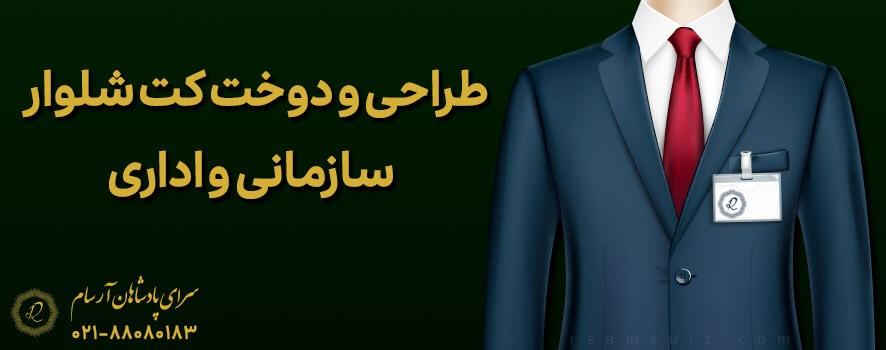 خرید کت شلوار سازمانی - آرسام