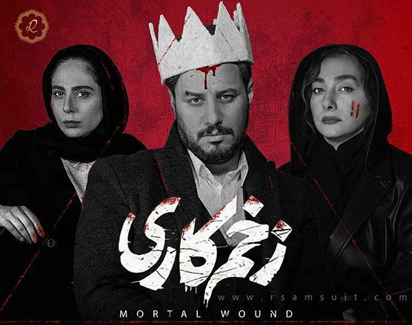 لباس جواد عزتی در سریال زخم کاری