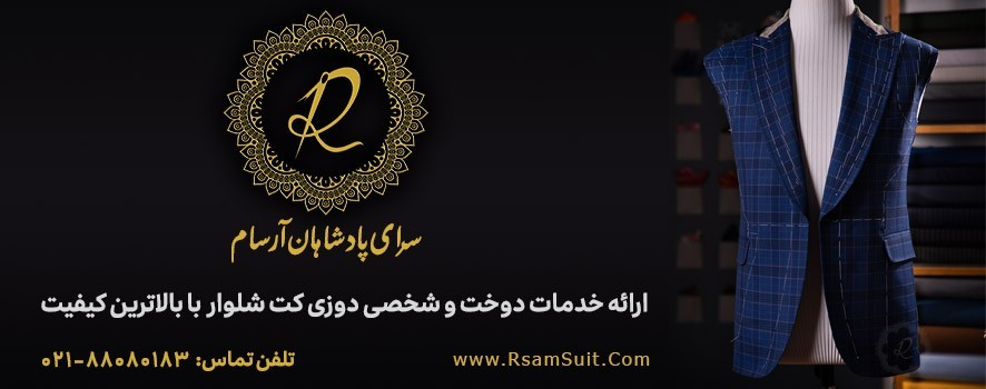 دوخت کت شلوار مردانه تهران - آرسام